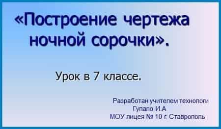 Презентация к уроку киев столица украины