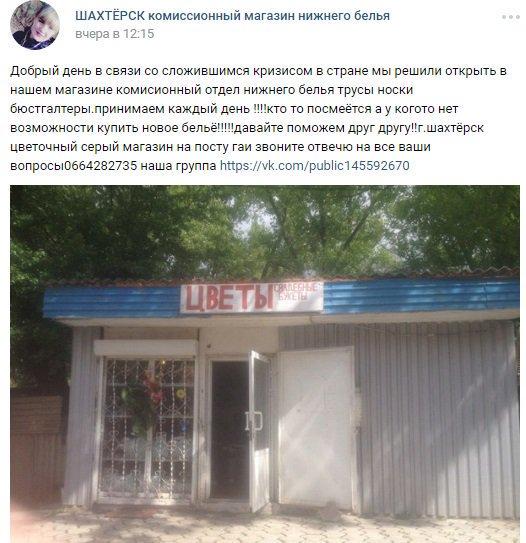 Россия выделила более 1 миллиона рублей на концерты к трехлетию оккупации части Донбасса - Цензор.НЕТ 7082