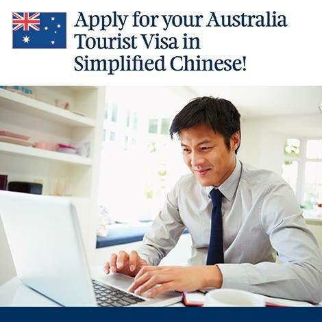 Vfs Global On Twitter Now Apply For Your Australian Tourist Visa In Simplified Chinese Using Vfs Global S Online Lodgement Service Https T Co Bbzjljq9np Https T Co Cs6jmjyjaa