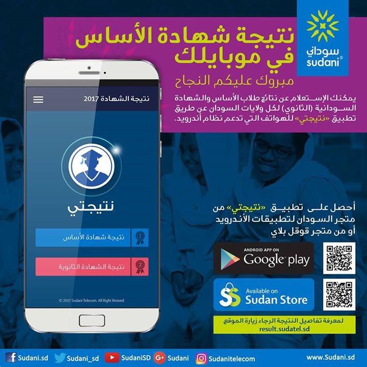 Image result for تطبيق نتيجتي السودان