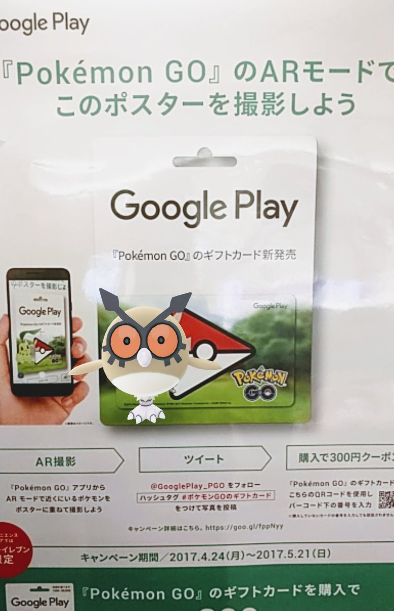 "pokémon go japan on twitter: ""『pokémon go』デザインのgoogle play"