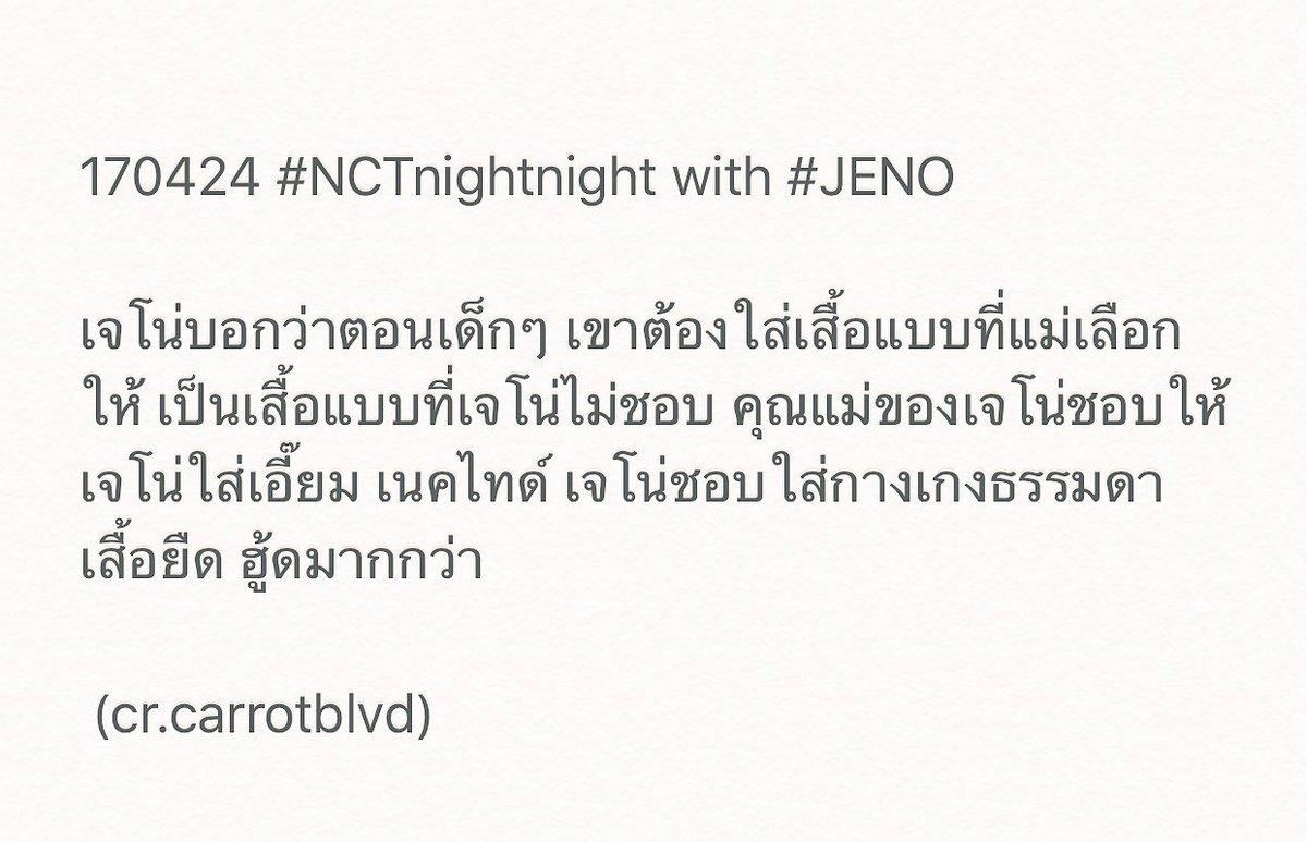 170424 #NCTnightnight with #JENO - เจโน่บอกว่าตอนเด็กๆ เขาต้องใส่เสื้อแบบที่แม่เลือกให้ เป็นเสื้อแบบที่เจโน่ไม่ชอบ