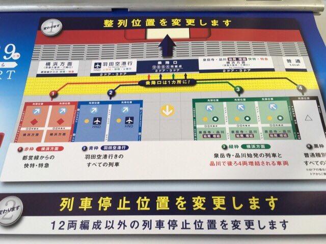 東京は電車待つだけでも頭使うんだな