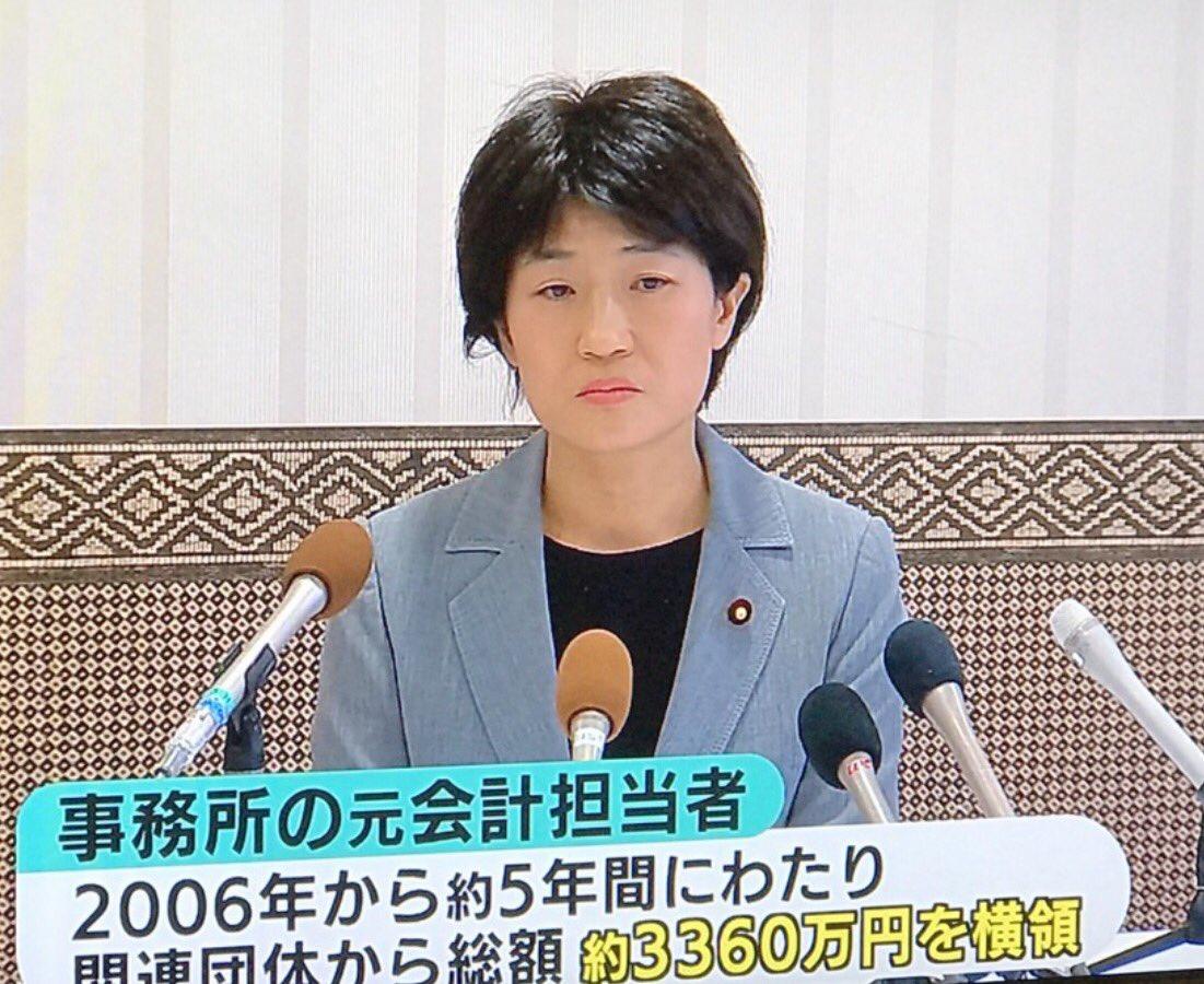 "500円 on Twitter: ""西村智奈美..."