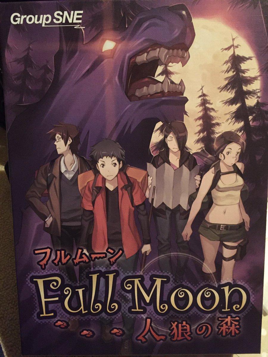 Full Moon 人狼の森をプレー。出口際で4人の人狼に囲まれたけど逃げ切った人間の僕の勝利! https://t.co/WmeZx9tHid