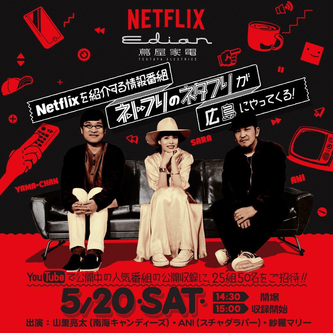 Netflix Japan (@NetflixJP) | Twitter