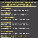 2017.6.28 リリース 3rd アルバム「Reflexión」アルバム3形態、店舗別特典、リリ…