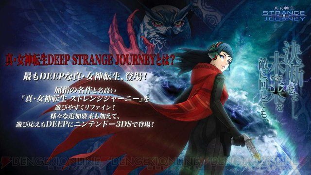 『真・女神転生 DSJ』杉田智和さん、潘めぐみさんら出演したアトラス新作発表SP2017春のアーカイブ動画公開   #メガテン #DSJ