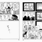 トレンドの「ミサイル50発」で色々な反応を見て何となく藤子先生の「ある日」を思い出したり pic.t…