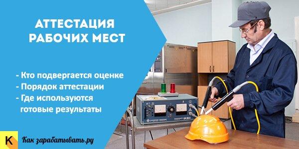 аттестация рабочих мест по условиям труда инструкция