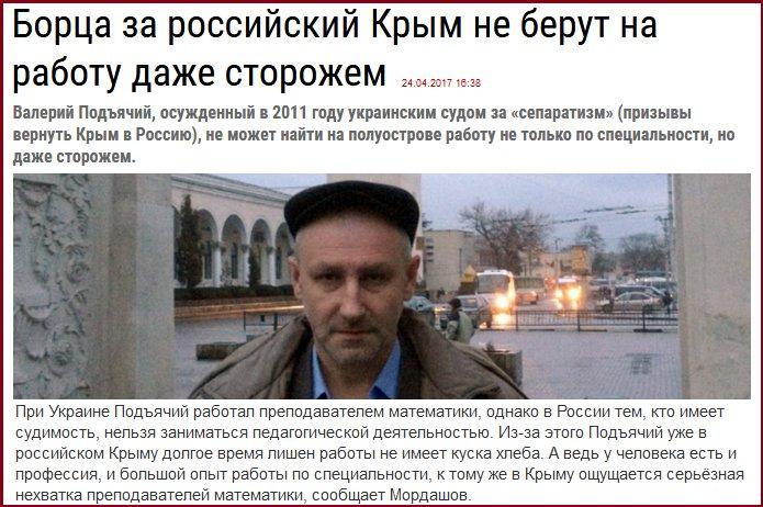 МИД поинтересуется у России, когда она выполнит решение суда ООН по Крыму, - Зеркаль - Цензор.НЕТ 6447