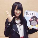 本日4月24日(月)24:00〜の文化放送「レコメン!」は月曜日レギュラーで菅井友香が出演❣️ぜひお…