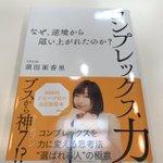 むすびのイチバン!終わりましたー。だーすー、こと須田亜香里さんから、コンプレックス力頂きました。来週…