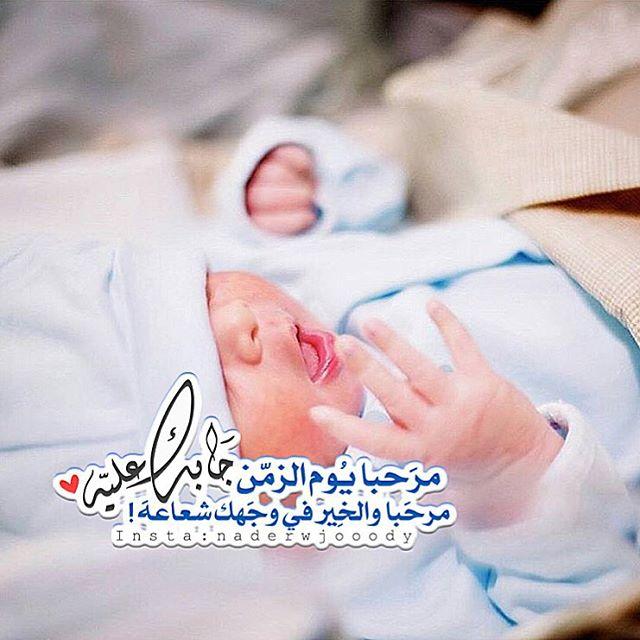 صمت Sur Twitter وعلى اسم جده سميناه ياجعله في المرجله يشبه سميه وصرت له عمه الف مبروك المولود خوي