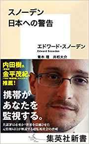無差別監視の問題に関心をもつ日本人の皆様、ありがとうございます。私は深く感謝しています。この本の利益はJCLU(自由人権協会)に寄付しました。JCLUの人権擁護を是非、サポートしてください!  https://t.co/XDu6h7AUe2