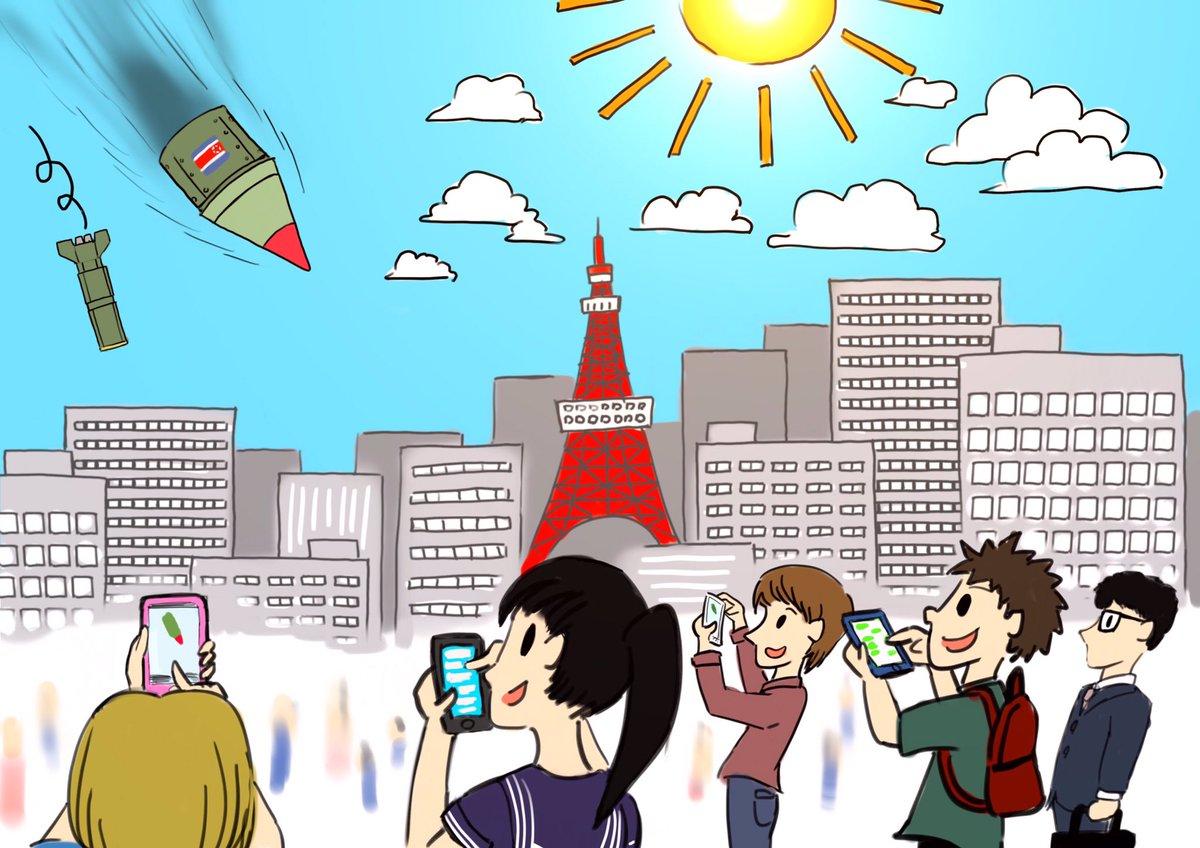 北朝鮮からミサイルが飛んできた時の日本の様子を描きました