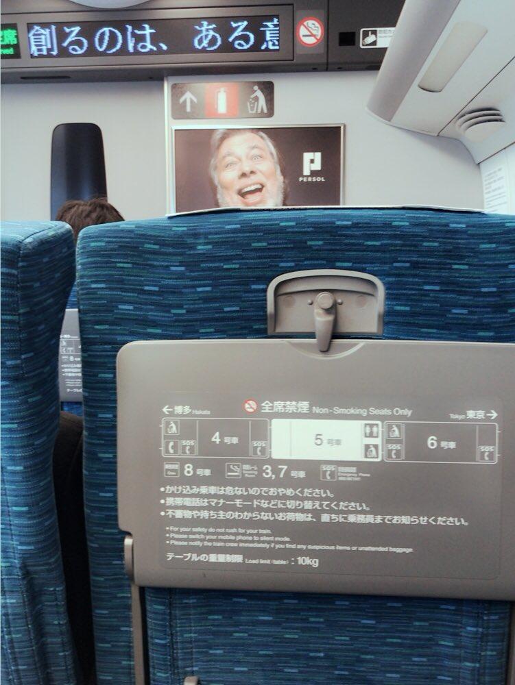 新幹線、席の向こうからウォズニアック氏が煽ってくるの本当にキツい