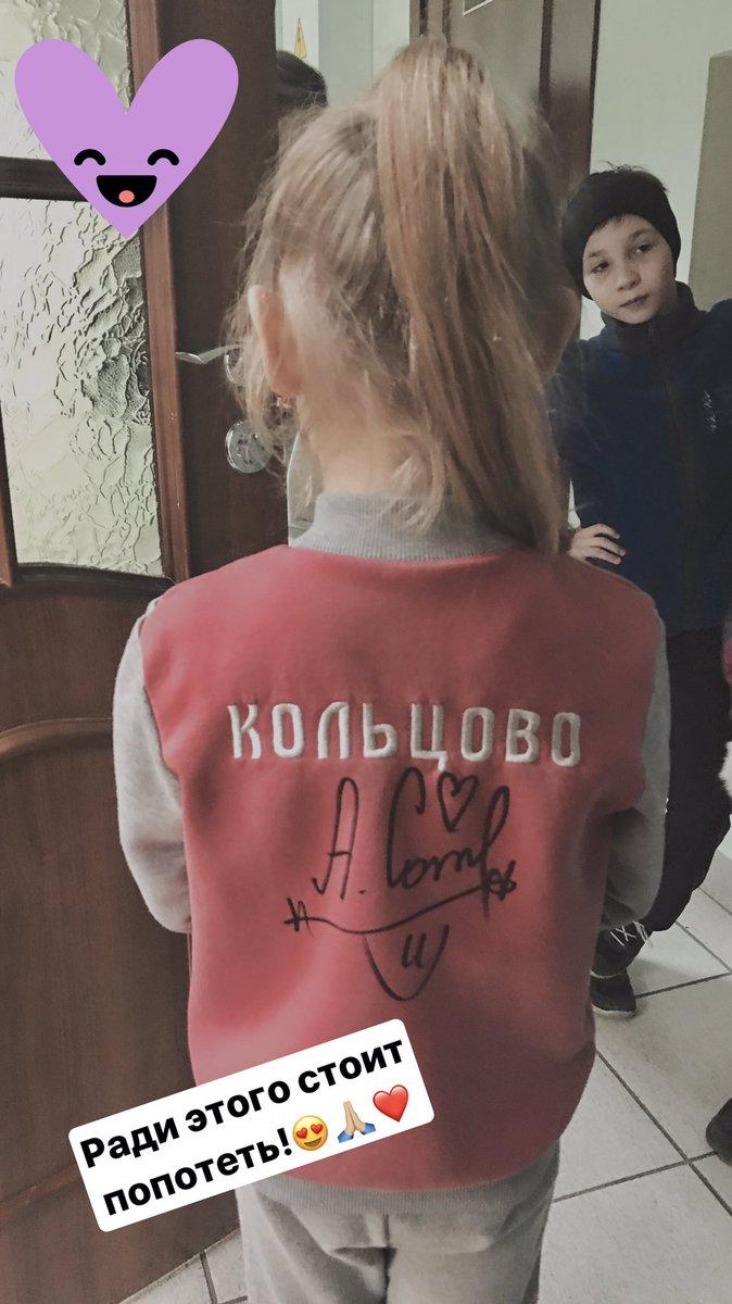 Аделина Сотникова - 2 - Страница 37 C-PcgpeXcAAGe19