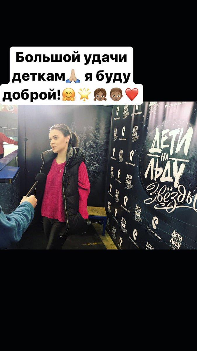 Аделина Сотникова - 2 - Страница 37 C-PcgpnWsAAxrSs