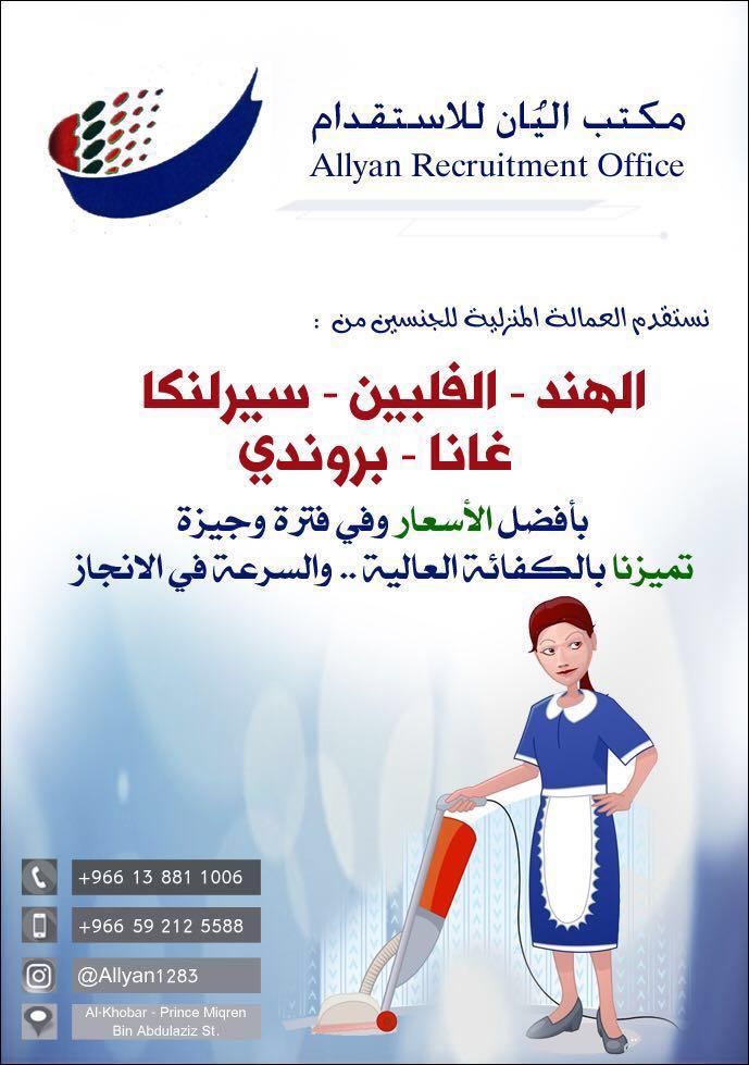 مكتب اليان للإستقدام Allyan1283 Twitter