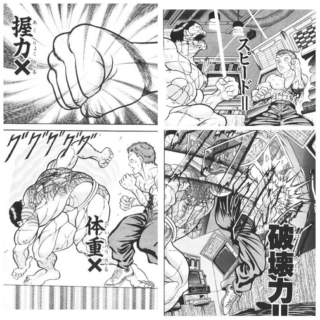「握力×体重×スピード」の画像検索結果