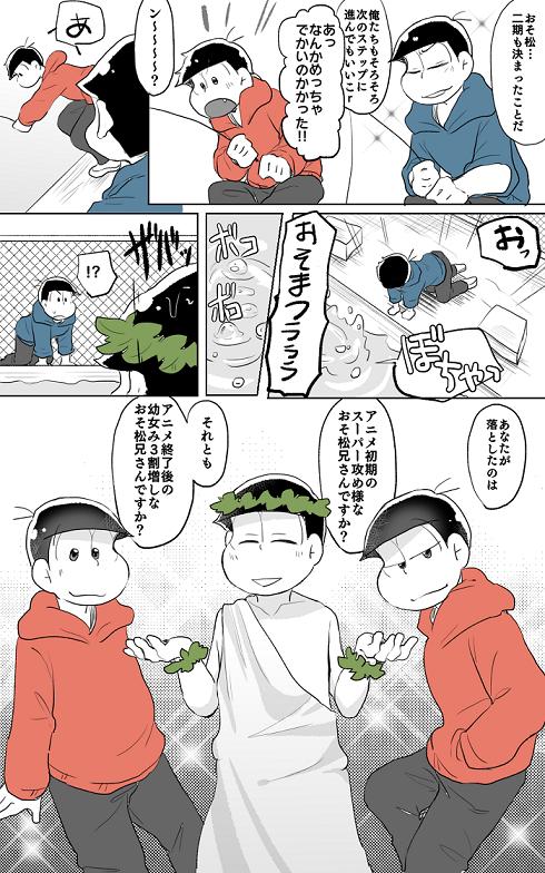 【漫画】あなたが落としたのはどっちのおそ松兄さんですか?