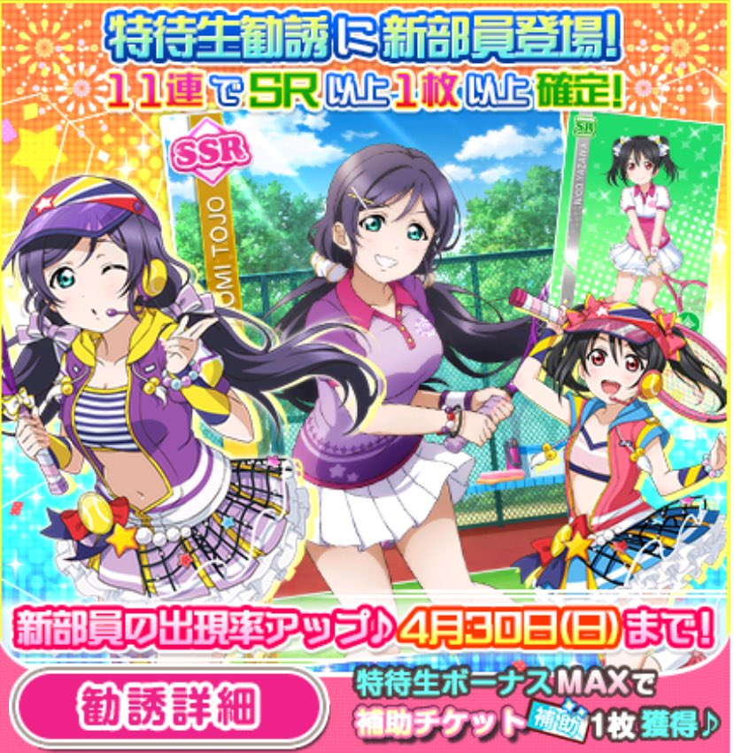 Lovelive Info Wikia On Twitter New Japanese Cards For The Tennis