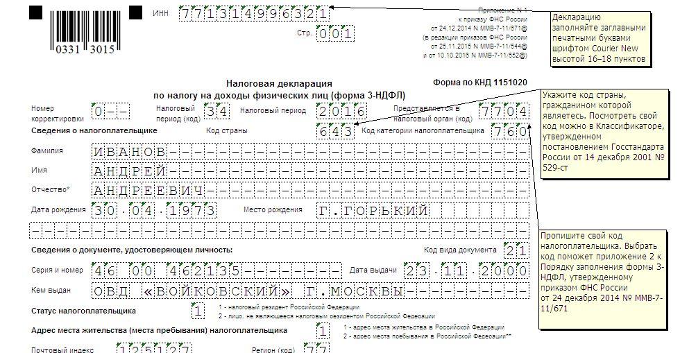 3 ндфл гражданин украины студент