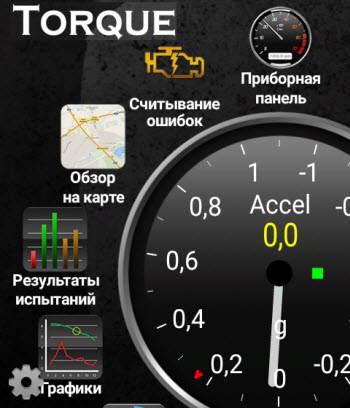 torque pro инструкция