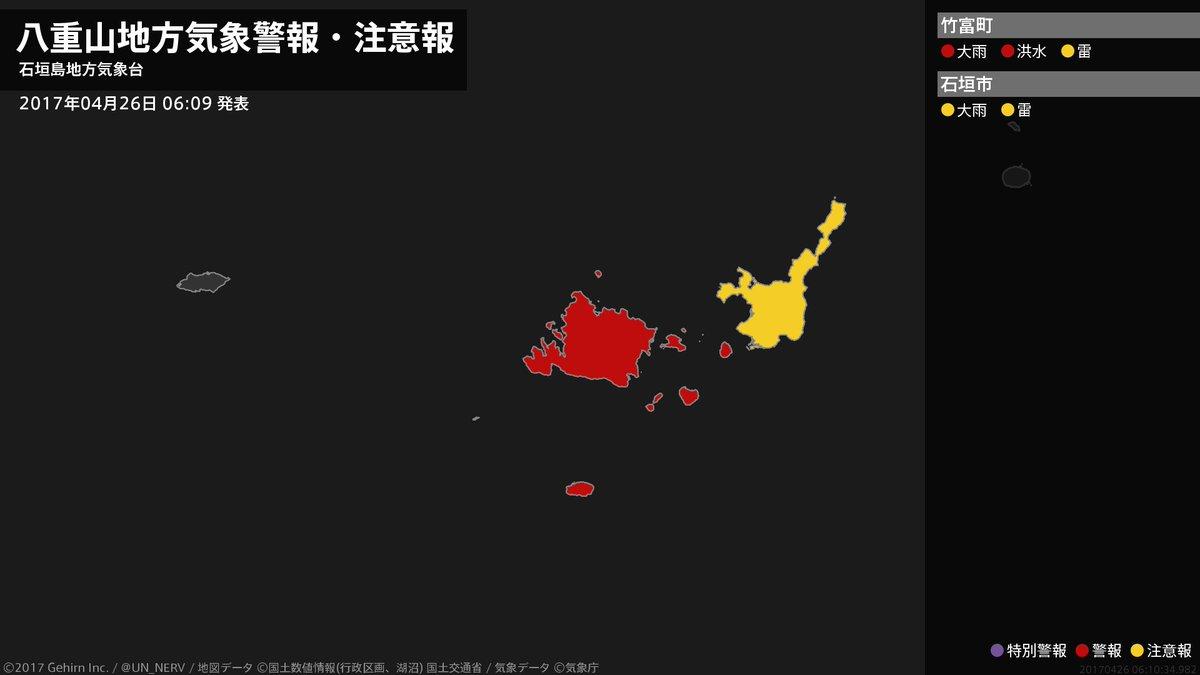 【八重山地方 気象警報 2017年04月26日 06:10】 石垣島地方では、26日昼前まで低い土地の浸水や河川の増水に警戒してください。