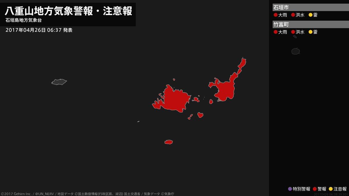 【八重山地方 気象警報 2017年04月26日 06:38】 石垣島地方では、26日昼前まで土砂災害や低い土地の浸水、河川の増水に警戒してください。