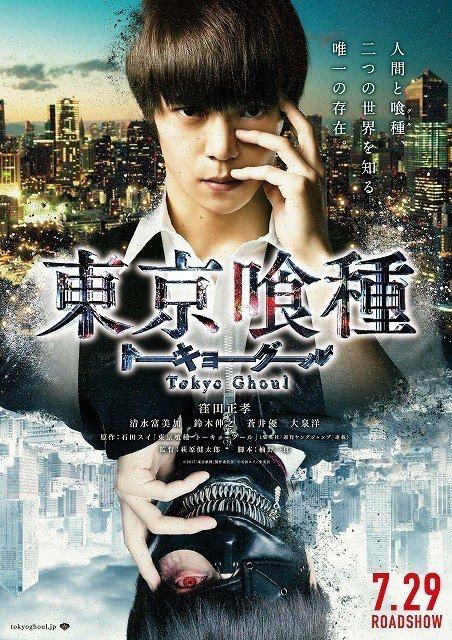 PR poster of new movie 'Tokyo Ghoul' starring Kubota Masataka