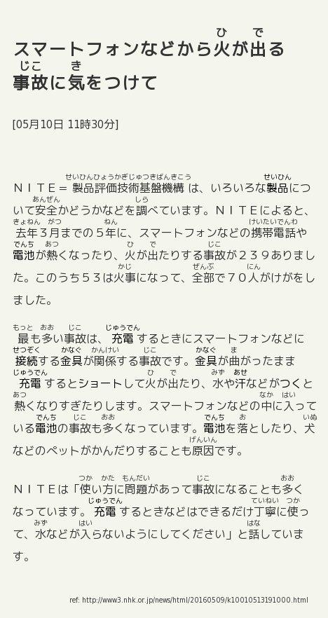 #NHK check this News: <br>http://pic.twitter.com/rPWrdW4wCb