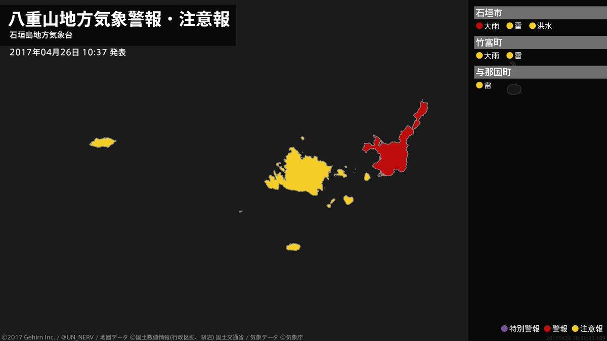【八重山地方 気象警報 2017年04月26日 10:39】 石垣島地方では、26日夕方まで土砂災害に警戒してください。