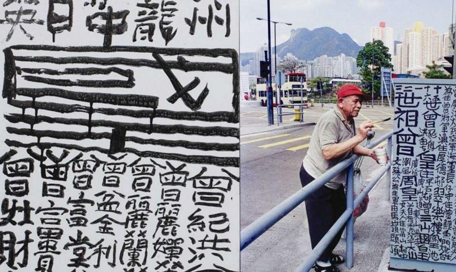 'King of Kowloon' Tsang Tsou-choi's decades-old #streetart painted over in Hong Kong https://t.co/1UokvBxjna