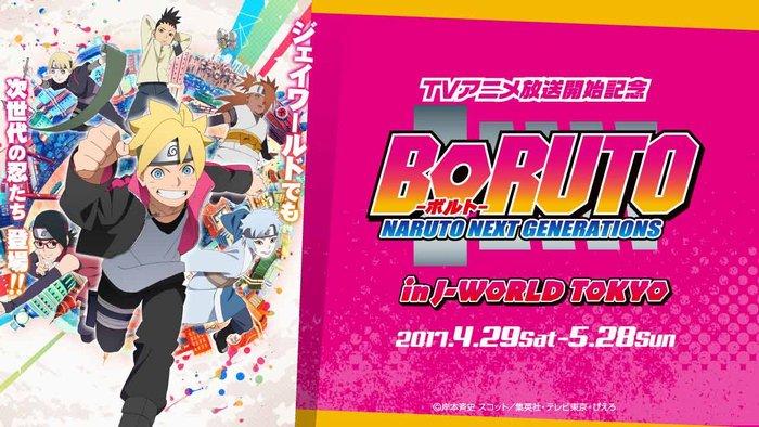 TVアニメ放送開始記念 「BORUTO,ボルト, NARUTO NEXT GENERATIONS」 in J,WORLD TOKYO  特設サイトを公開しました!