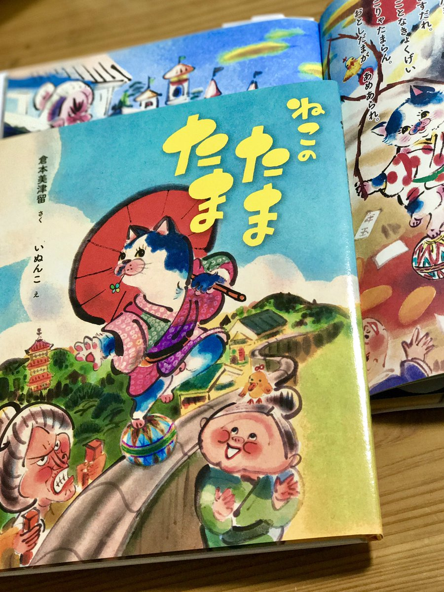 「たまたま」生まれたこの星に☆「シャキーン!」でもお世話になってる倉本美津留さんとの絵本「ねこのたまたま」がやーーっとこさ出ます‼︎嬉しいニャー!よろしくお願いします。 https://t.co/YQhfE5EEOc