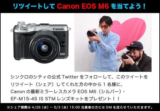 本日放送した「シンクロのシティ公開収録@EOS M6 CAFE(渋谷シティラウンジ)」の模様はこちらからお聴きいただけます。 https://t.co/6z9rtFN1xJ #tfmcity #tokyofm #Canon https://t.co/xE4JaBrKax