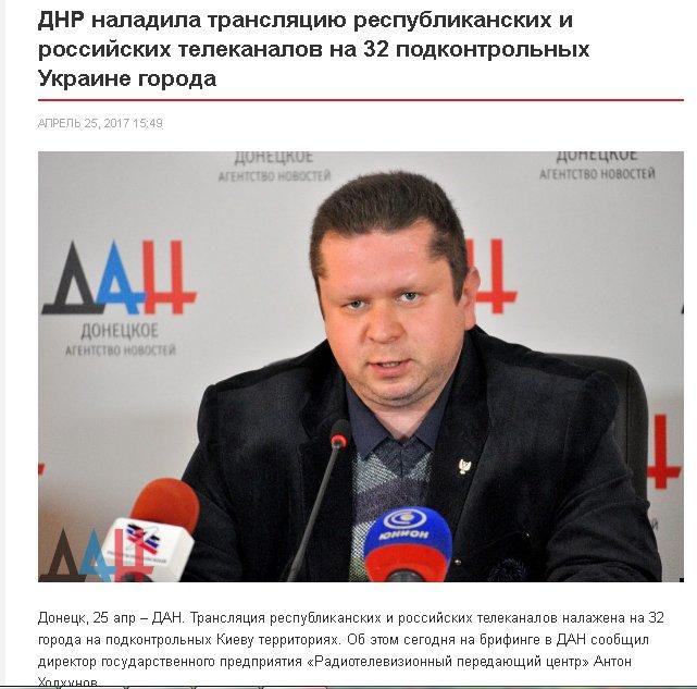 Проект блокировки сепаратистского телерадиовещания в зоне АТО готов к реализации, - Турчинов - Цензор.НЕТ 8493