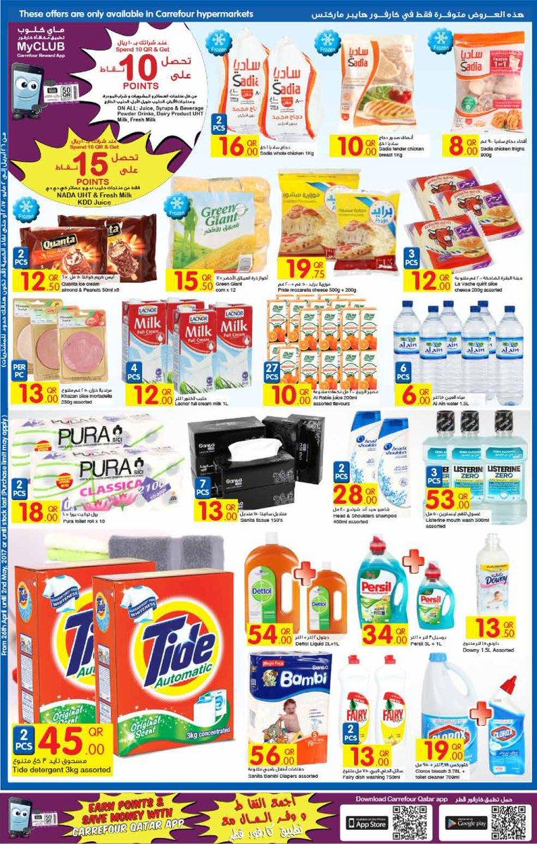 Gobuy On Twitter Carrefour Hypermarket Qatar Offers Until 2