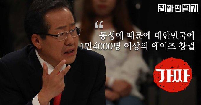 """[진짜판별기] """"동성애 때문에 대한민국에 에이즈 창궐"""" 한다고? 가짜! https://t.co/KwyXyKLtji"""