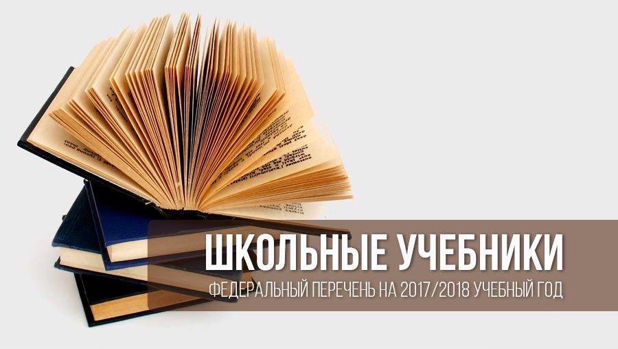 Перечень учебников на 2017-2018 учебный год утвержденный скачать