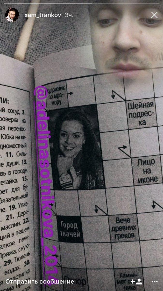 Аделина Сотникова - 2 - Страница 37 C-V2zlgWsAAC8Sc