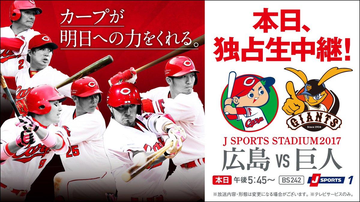 """スカパー!プロ野球 on Twitter: """"\本日生中継!#広島 対 #巨人 ..."""
