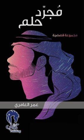 كتاب #مجرد_حلم  للكاتب #الإماراتي #عمر_العامري ويعد هذا الكتاب إصدارة الأول . @omeralameri99