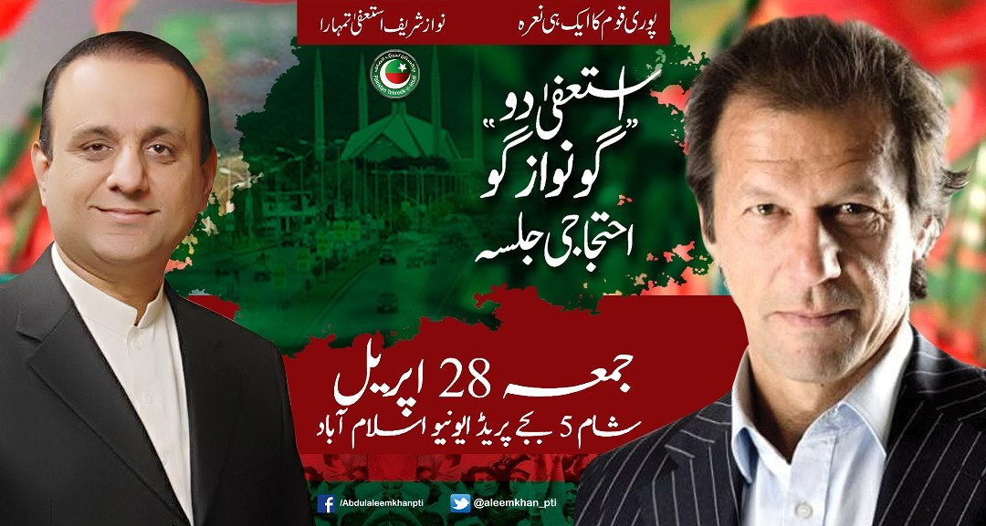 Be ready #PTI, Join your Leader Imran Khan on 28th April; 5pm at Parad...