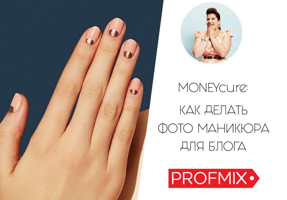 в какой программе лучше фотографировать ногти герои просто
