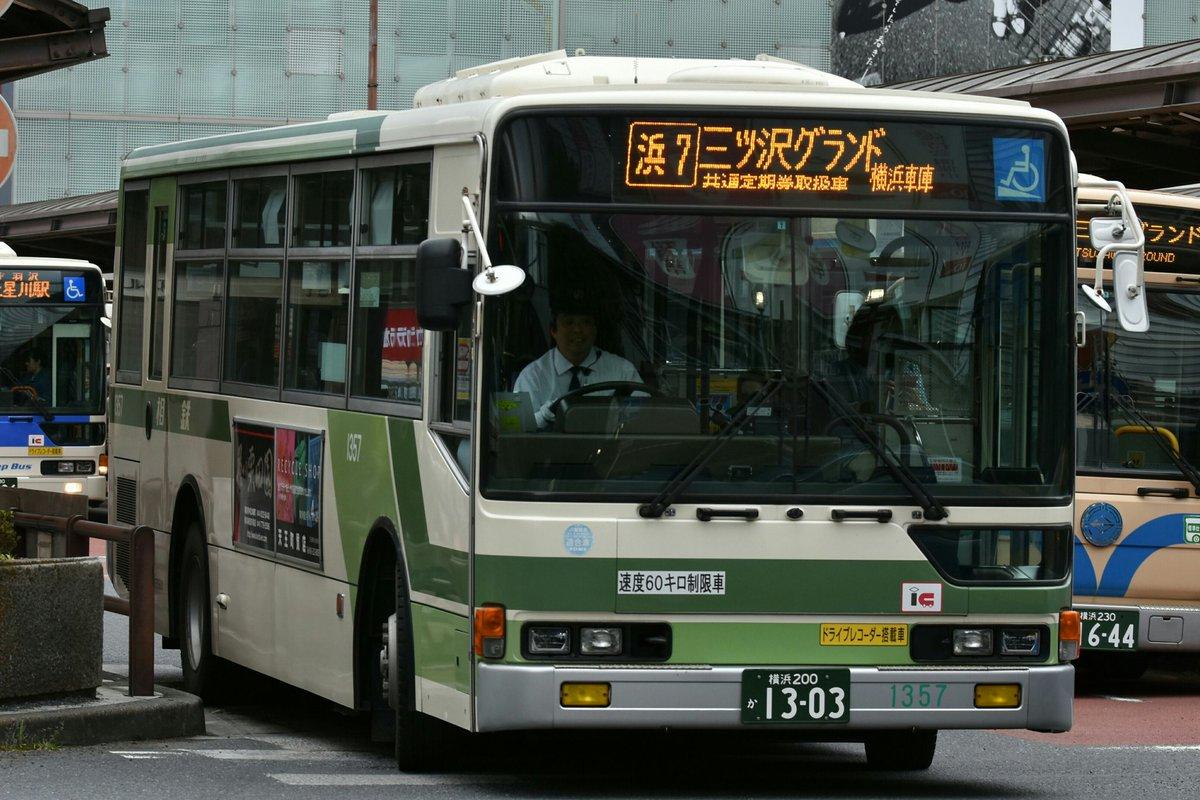 相鉄 バス 定期
