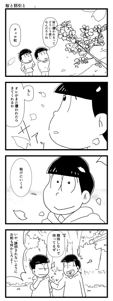 【おそ松さん】『桜に攫われ』(チョロカラ漫画)