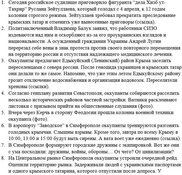 Большинство крымских пляжей не готовы к открытию курортного сезона - Цензор.НЕТ 154